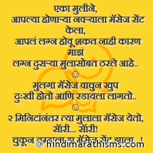 Eka Muline  Aaplya Honarya Navryala