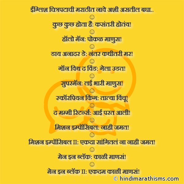 English Movie Names in Marathi