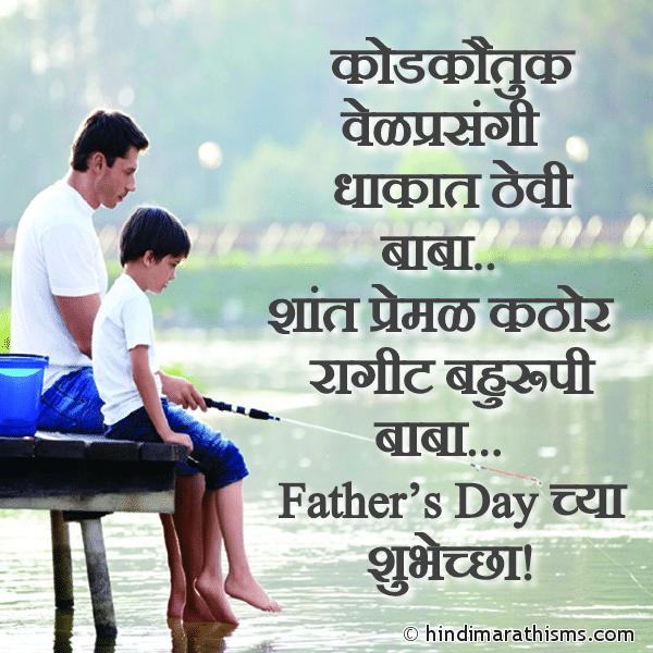 Father's Day Chya Shubheccha