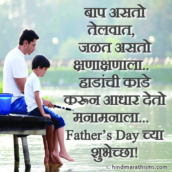 Father's Day Chya Shubhehha