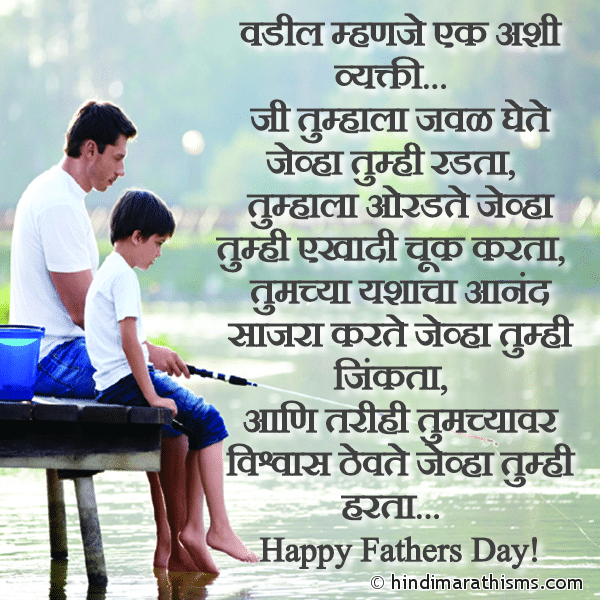 Fathers Day SMS in Marathi