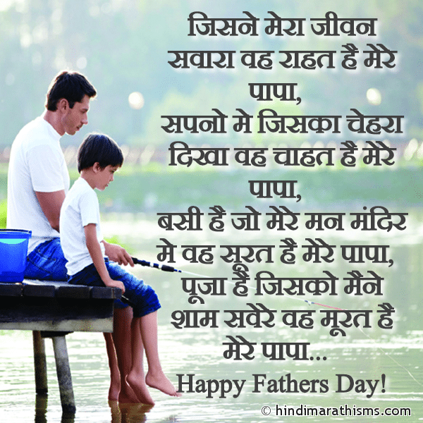 Fathers Day Wishes To Papa
