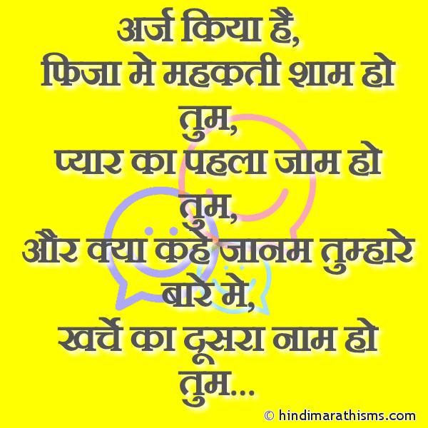 Funny Shayri For Girlfriend