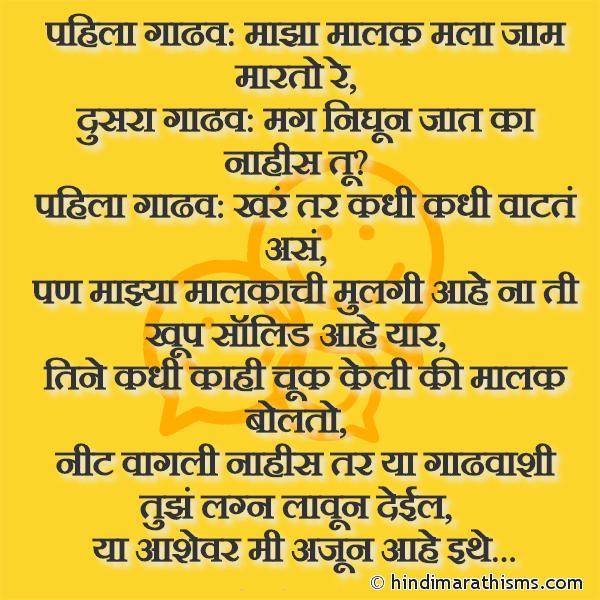 Gadhav Joke Marathi