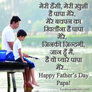 Happy Father's Day Papa