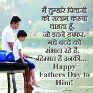 Happy Fathers Day to Friend Hindi SMS