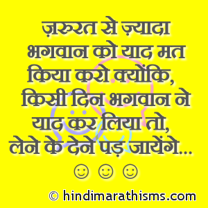 Jarurat Se Jyada Bhagvan Ko Yaad Mat Kiya Karo
