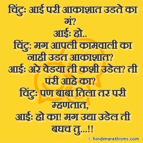 Kamvali Joke Marathi