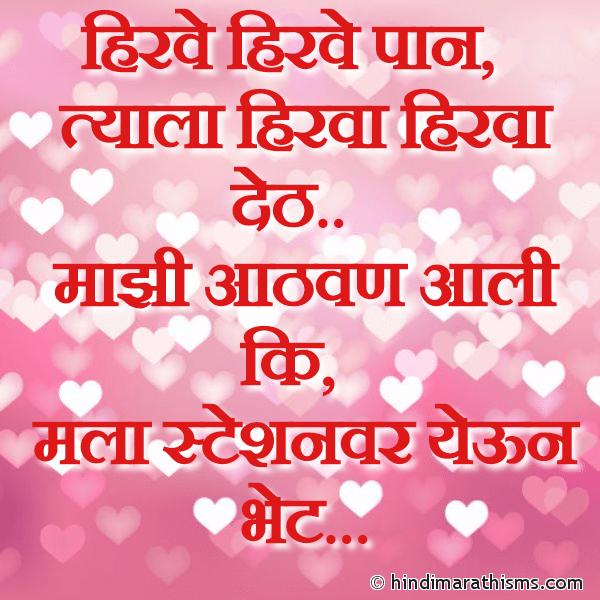 Majhi Aathvan Aali Ki