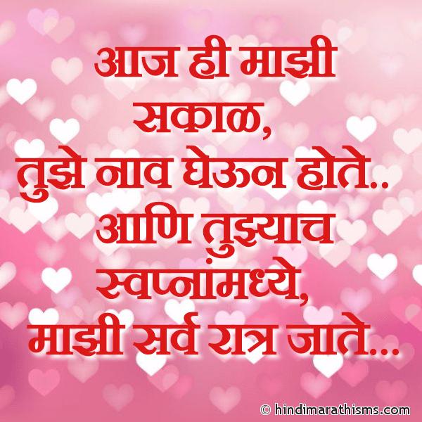 Majhi Sakal Tujhya Navane Hote