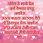 Majhyashi Maitri Karshil Ka