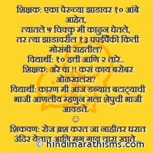 Marathi Shikvan Funny