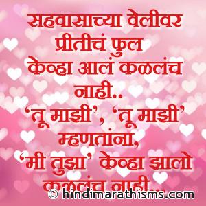 Mi Tujha Jhalo Kalalech Nahi