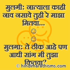Mulgi: Natyala Kahi Naav Nasave