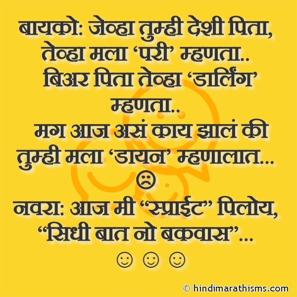 Navra Bayko Joke In Marathi