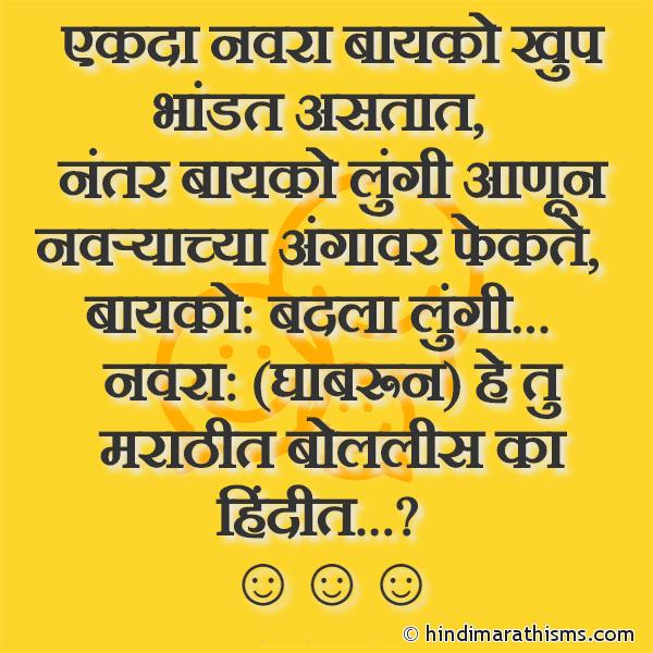 Navra Bayko Lungi Joke Marathi
