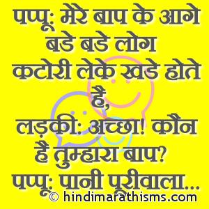 Pappu Joke Hindi