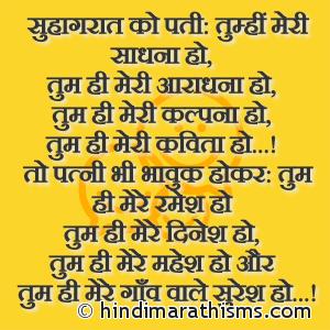 Pati Patni Suhag Raat Joke Marathi