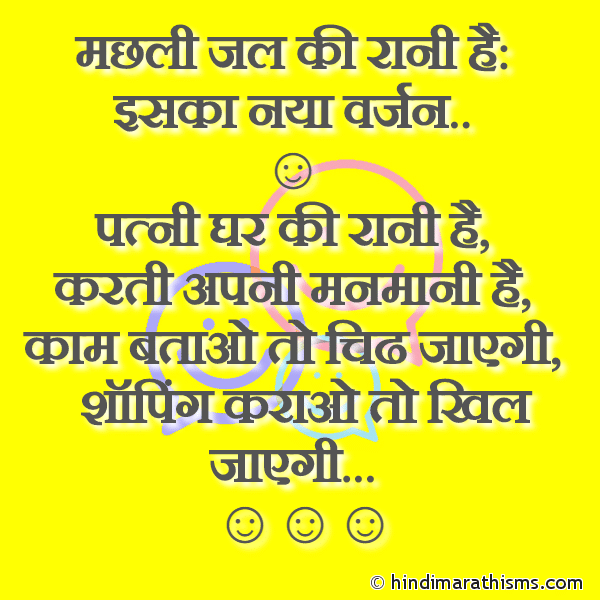 Patni Ghar Ki Rani Hai