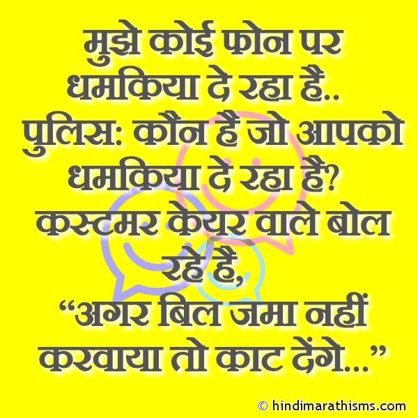Phone Par Dhamkiya Joke