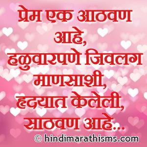 Prem Ek Aathvan Aahe