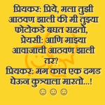 Priyakar Aani Preyasi Funny SMS
