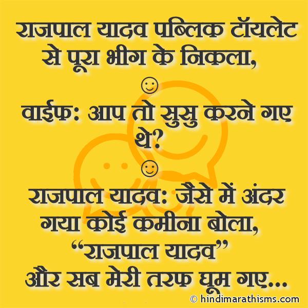 Rajpal Yadav Funny Joke