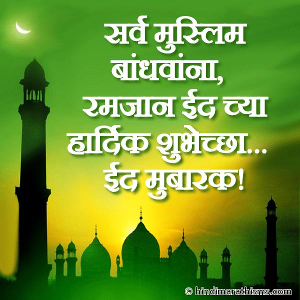 Ramzan Eid Shubhechha Marathi