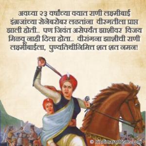 Rani Laxmi Bai Punyatithi Naman