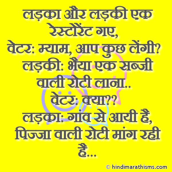 Sabji Wali Roti Joke