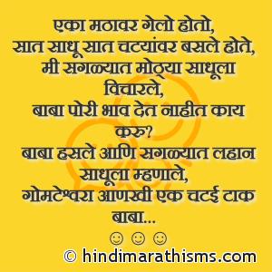 Sadhu Joke Marathi
