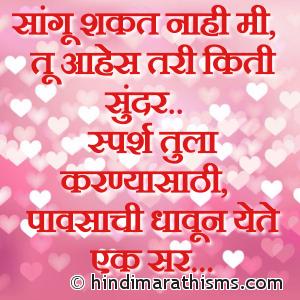 Tu Aahes Itki Sundar