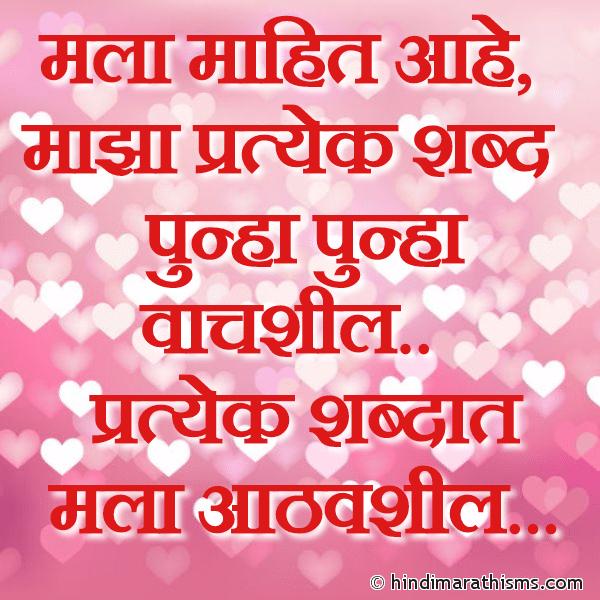 Tu Mala Aathavshil