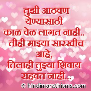 Tujhi Aathvan Marathi Charoli