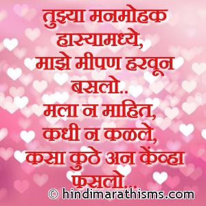 Tujhya Manmohak Hasyamadhe