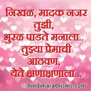 Tujhya Premachi Aathvan Yete