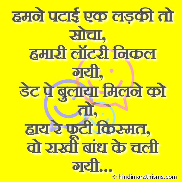 Vo Rakhi Bandh Ke Chali Gayi