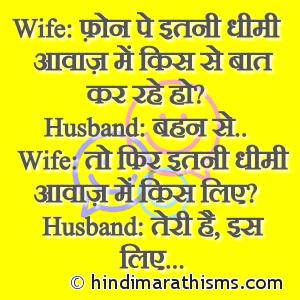 Wife Ki Biwi Se Baat Funny SMS