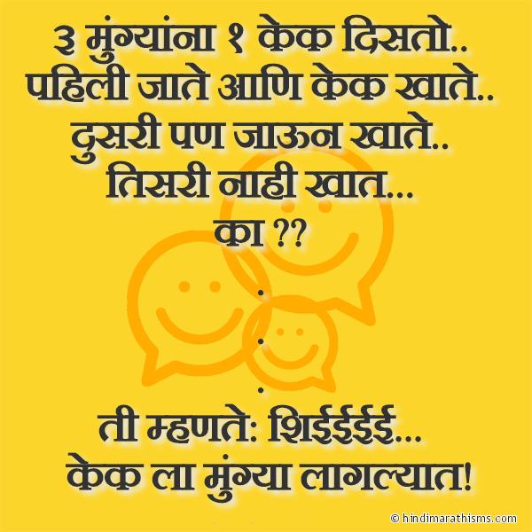 3 Mungya Ani Cake Joke