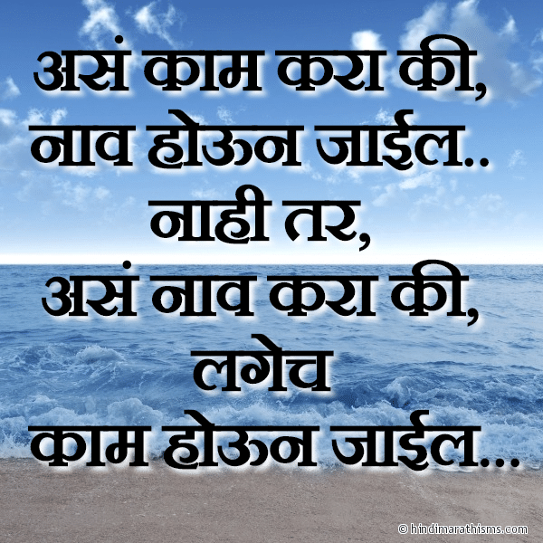 Ase Naav Kara Ki