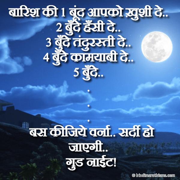 Barish Ki Boonde Good Night SMS