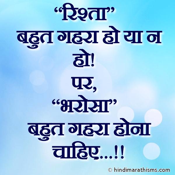 Bharosa Gahra Hona Chahiye