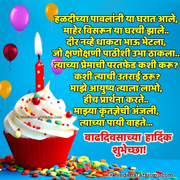 Diracha Vadhdivas Birthday Wishes For Brother In Law 500 More Best Birthday Sms Marathi