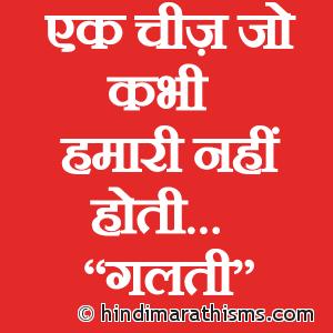 Ek Cheez Jo Kabhi Hamari Nahi Hoti