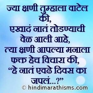 Ekhade Naate Todnyachi Vel Aali Tar