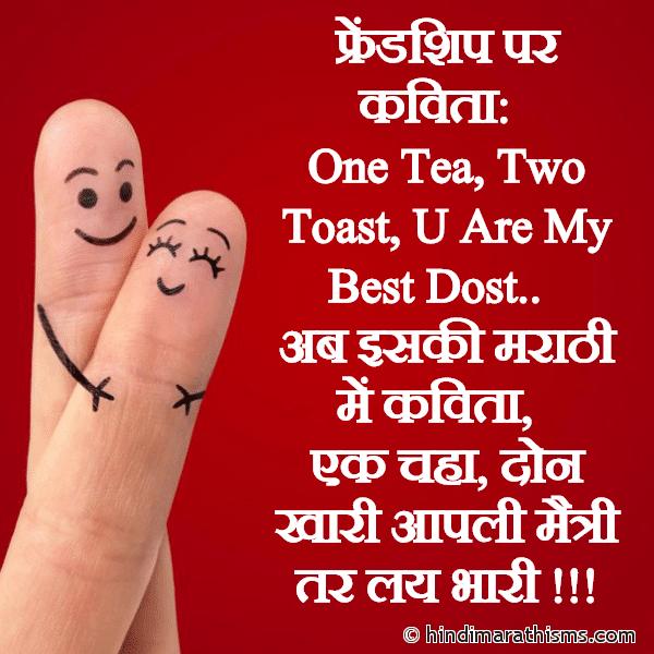Friendship Funny SMS in Marathi