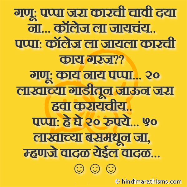 Ganu Pappa Ani Collage Joke
