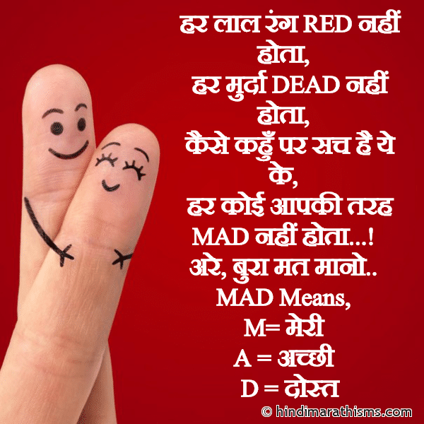 Har Koi Aapki Tarah MAD Nahi Hota