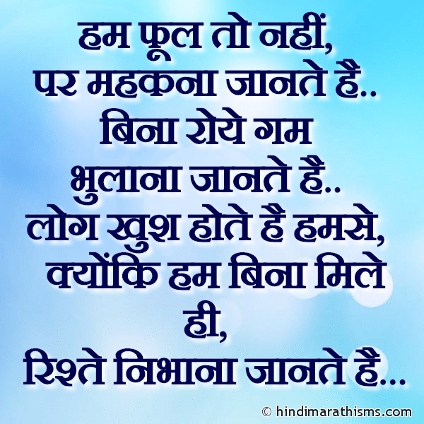 Hum Rishte Nibhana Jaante Hai