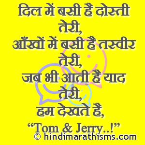 Jab Bhi Aati Hai Yaad Teri